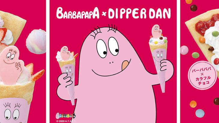 ディッパーダン×バーバパパコラボクレープが期間限定で販売開始♪ハート型のバーバパパチョコがかわいい♡