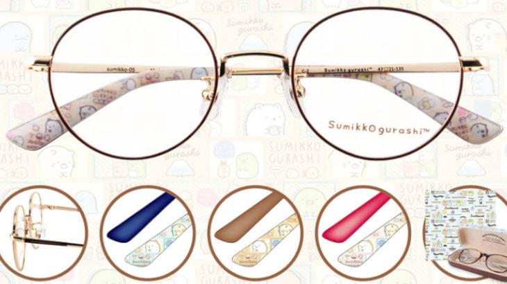 """すみっコぐらしの""""大人カワイイ""""クラシックメガネが登場♪メガネフラワー各店舗とオンラインショップで買える!"""