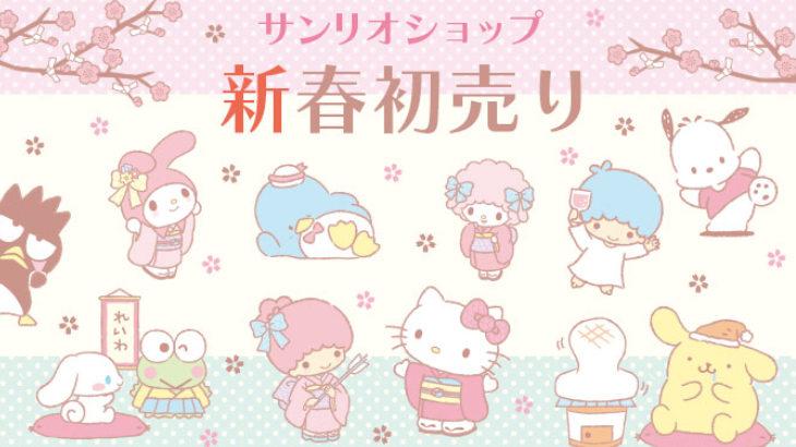 サンリオショップ初売りでキティちゃんやシナモンのぬいぐるみやマスコット入った4種類の福袋が販売♪