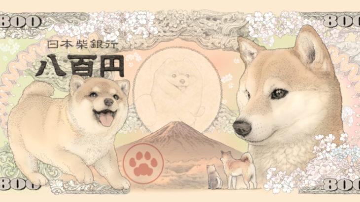 持っていればワンさか運気が上がりそう!?柴犬親子のデザインが癒される『招福・柴犬紙幣』グッズを手に入れよう♪