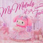 マイメロディ45周年♪サンリオピューローランドやハーモニーランドでアニバーサリーイベントが開催!