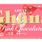 """ピンクの""""ガーナ""""でちょっぴりHAPPY♪ガーナの板チョコ初のいちご味""""ガーナピンクチョコレート""""発売♪"""