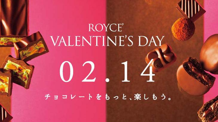 マカロンや生チョコなどバレンタインギフトぴったり!ロイズのバレンタイン限定チョコレートをチェック♪