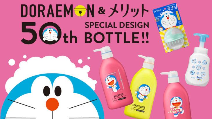 メリットとドラえもんは50周年!『ドラえもん&メリット』の限定デザインボトルが1/18より発売♪