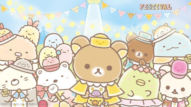 【4/24〜5/31】横浜・アソビルで『リラックマ&すみっコぐらしフェスティバル』開催!ぬいぐるみ付き前売り券をゲットしよう♪