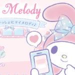 マイメロとトークできちゃう♡45周年企画マイメロディのヒーリングアプリ『いつでもいっしょにマイメロディ♪』配信スタート♪