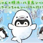 八景島シーパラダイスにコウペンちゃんが登場♪ペンギンイベントに参加したり、限定ぬいぐるみも発売♪