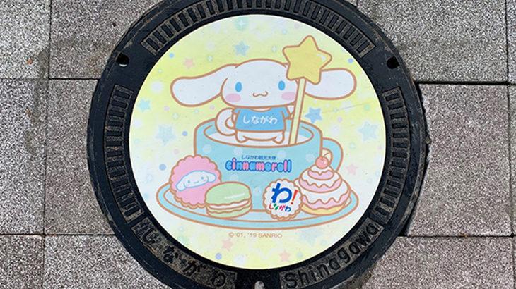 シナモンデザインのマンホールが品川区8ヶ所に設置♪マンホールを巡る1日限定のツアーが3/7開催!