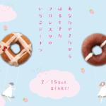 自然派ドーナツのお店 フロレスタから春のいちごドーナツ4種が発売中♡