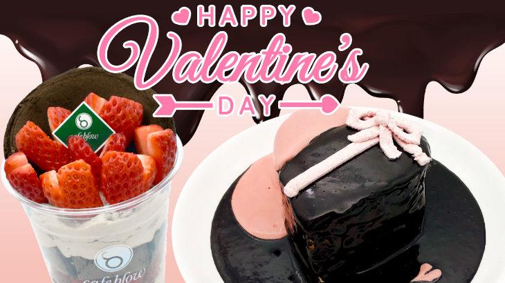 """パンケーキカフェ""""cafeblow""""でバレンタインシーズン限定で販売されるパンケーキをチェック♪"""