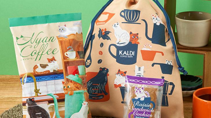 """カルディから猫の日限定のオリジナルブレンド""""ニャンコーヒー""""が特別セットで2/15より販売♪"""