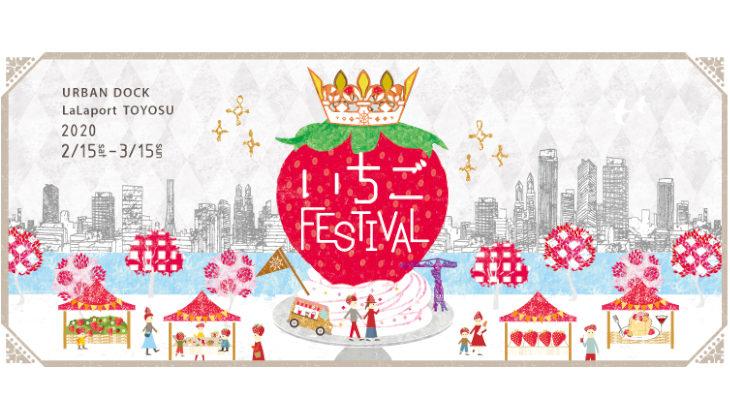 ららぽーと豊洲で『いちごFESTIVAL』開催♪いちご限定メニューの発売やケーキキャンドル作り体験などのイベントも