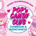 モンチッチのお友だち、チムたんのコラボカフェ『POP'n CANDY CLUB』原宿アルタにて2/21より開催!
