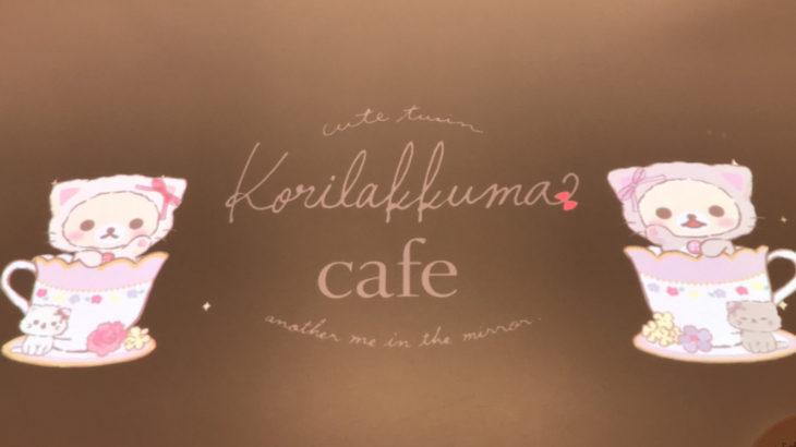 【レポート】プロジェクションマッピングで動くコリラックマがかわいすぎる♡『鏡の中のコリラックマ カフェ』で癒されてきました!