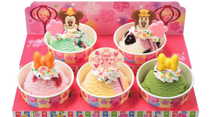 ひなまつりをアイスでお祝い♡サーティワンからミッキー&ミニーのひなだんかざりBOXセットが登場♪