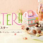 ロイズからイースターをモチーフとしたカラフルでかわいいチョコレートが登場♪
