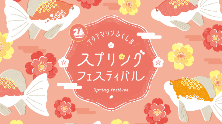 桜にまつわる金魚の展示も♪アクアマリンふくしまにて、3/20〜4/5『スプリングフェスティバル』開催♪