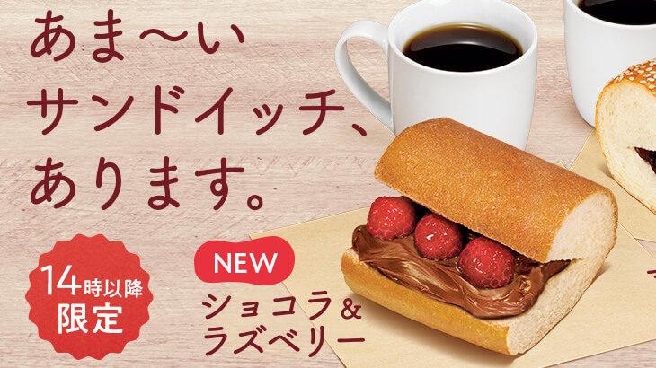 サブウェイにあま〜いサンドウィッチ登場♪濃厚なチョコレートサンド『ショコラ&ラズベリー』でカフェタイムも楽しめる♪