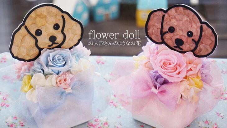 ワンちゃんがお花のドレスを着てるよう!あなたの愛犬のflower dollを作ってみましょう