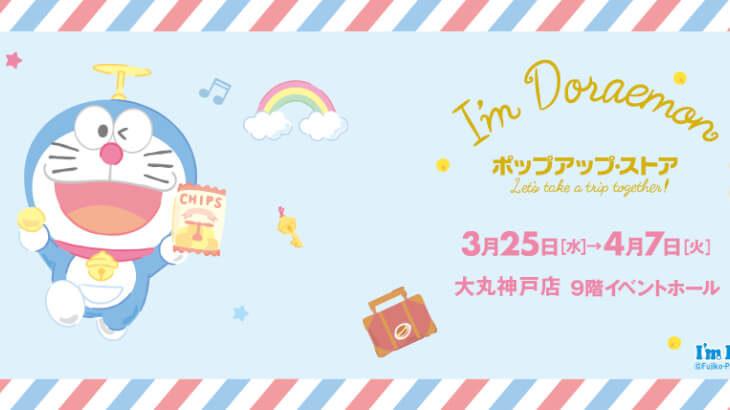 3/25〜4/7、大丸神戸店でI'm Doraemon POP UP STOREが開催♪イベント限定商品の販売も