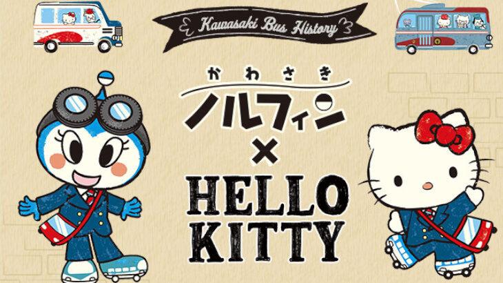 川崎市バス70周年記念♪かわさきノルフィン×ハローキティデザインのラッピングバスが運行スタート♡