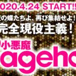 伝説のギャル雑誌『小悪魔ageha』が4/24に復活♪新世代agehaモデルオーディションも開催