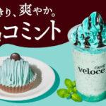 カフェ・ベローチェ、春の新作は初のチョコミントドリンク♪爽快シェイクとモンブラン仕立てのケーキが4/1より新発売♡