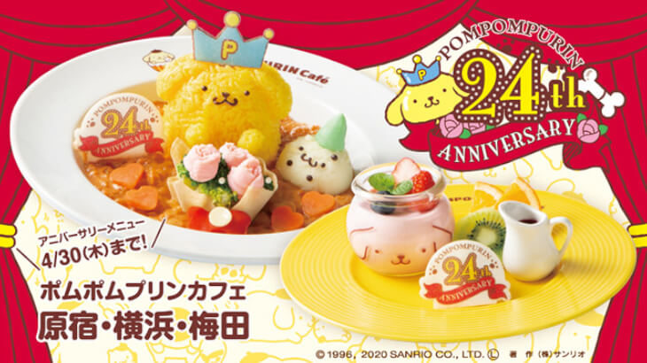 ポムポムプリンカフェで、プリン24周年記念バースデー新メニューが登場♪王冠を乗せたプリンのスペシャルメニューを召し上がれ♡