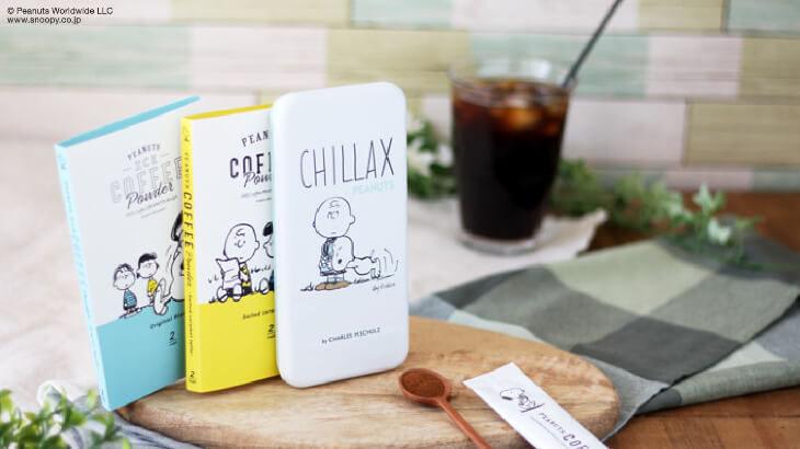 かわいいスヌーピーデザインの缶ケース入りコーヒーがおしゃれ♡INIC coffeeの『スヌーピー コーヒー シリーズ』に新デザイン登場