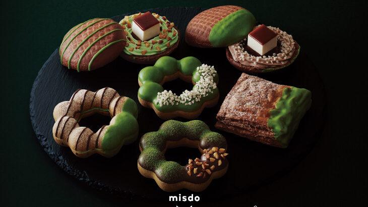 抹茶とショコラのハーモニーが楽しめる♪ミスタードーナツにて、祇園辻利とToshi Yoroizukaが融合した『抹茶の、頂シリーズ』が発売