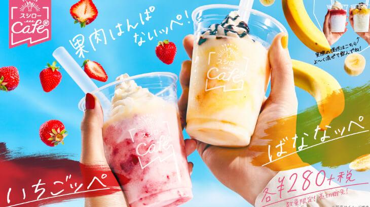 スシロー、テイクアウト可能な新感覚の食べるフラッペ『いちごッペ』『ばななッペ』発売♪ボリュームたっぷりの果肉感!
