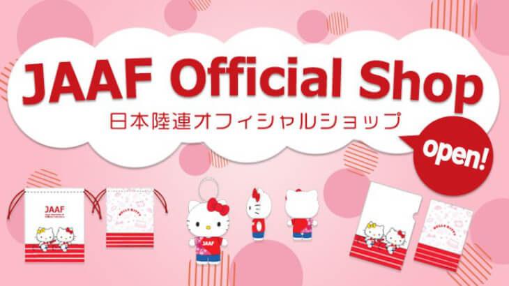日本陸上競技連盟のオフォシャルネットショップがオープン♪キティちゃんとコラボしたぬいぐるみやポーチが販売