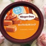 【レポート】ハーゲンダッツ新商品『キャラメルホリック』は濃厚なキャラメルがやみつきになる味わい♪
