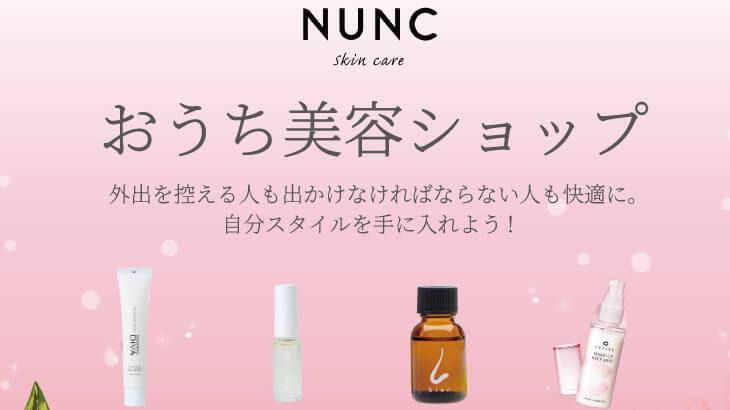 """おこもり美容を応援するECサイト""""NUNCおうち美容ショップ""""がオープン♪"""