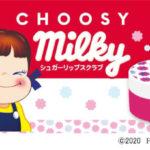 ミルキーの香りを楽しみながらリップケアできる『ミルキー シュガーリップスクラブ』発売中♪
