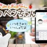 AI技術でコウペンちゃんとお話できる♡新作スマホ向けアプリ『きみとおはなしコウペンちゃん』配信スタート!