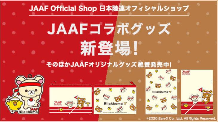 日本陸上競技連盟(JAAF)と『リラックマ』初コラボグッズが登場!ラバーキーホルダーやフラットポーチなど