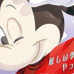 東京ディズニーリゾートチケットなどの豪華プレゼントも!月刊ディズニーファン7月号5月27日より発売!