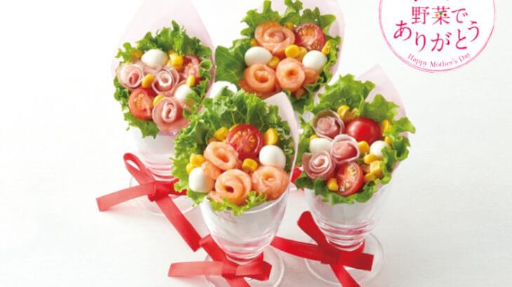 お母さんに作ってあげたいおしゃれなブーケサラダ、キユーピー公式サイトにてレシピ公開中!