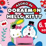 ドラえもんとキティちゃんの最強タッグ♪キュートなデザインの全53アイテム『ASOKO de DORAEMON HELLO KITTY』6月13日より発売