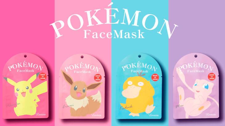 ピカチュウやイーブイなど人気のポケモンがかわいいデザインのフェイスマスクになって登場♪