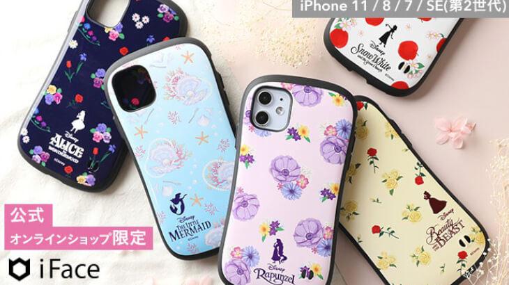 ラプンツェルやベルなどディズニープリンセスがモチーフの花柄のiPhoneケースがかわいい♪