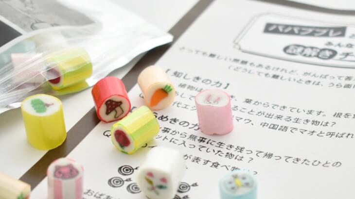 """キャンディの模様がクイズの答えに!パパブブレより東大生が考えた謎解きをときながら楽しめる""""謎解きキャンディ""""が登場♪"""