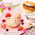 見た目もカワイイ『とろけるクマさんパンケーキ』SHIBUYA109のIMADA KITCHENにて販売スタート♪