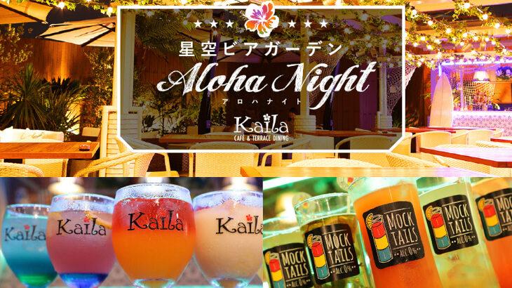 """カフェ・カイラ渋谷店にて""""星空ビアガーデン Aloha Night""""が解禁!3密にならないテラスで安全にお酒を楽しもう♡"""