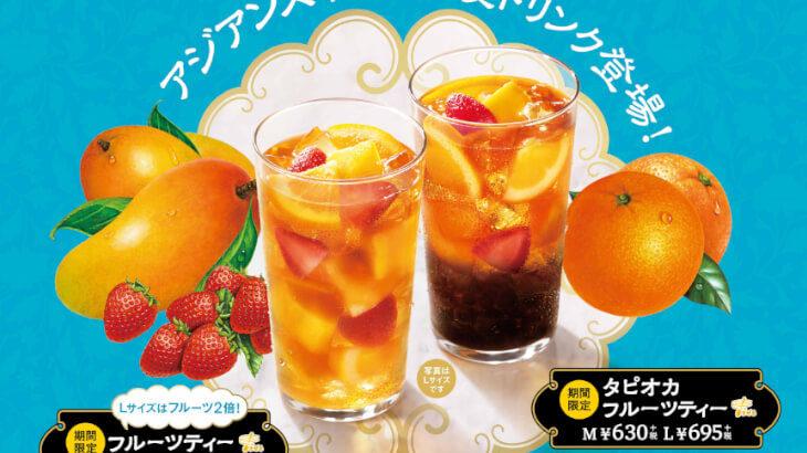 モスバーガーから、フローズンフルーツたっぷりのさわやかなドリンク2種が発売♪