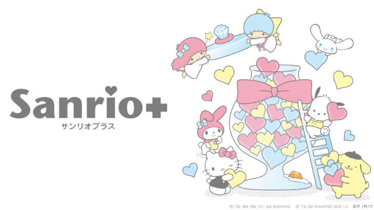 サンリオでお買い物をするとポイントがたまるスマホ向けアプリ『Sanrio+(サンリオプラス)』配信スタート♡