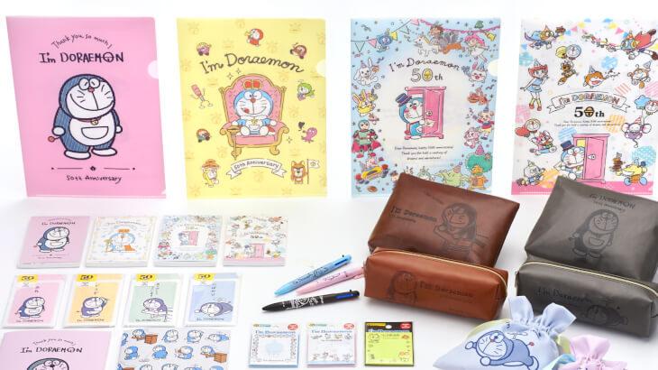 初期ドラえもんやパステルカラーのデザインがカワイイ♡とびきりガーリーなI'm Doraemonのステーショナリー発売♪