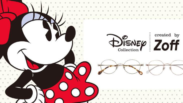 ZoffのDisney Collectionから、ミニーマウスのリボンがポイントになった大人かわいいアイウェアが登場!
