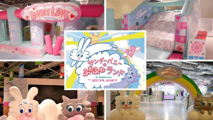 ザ・サードプラネット横浜本店にてふわふわ遊具で遊べる『サンダーバニーのふわふわランド』期間限定開催♪